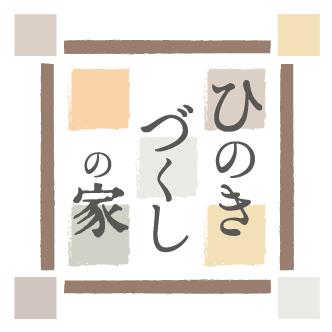 お客様の家完成見学会【春の全国一斉見学会】